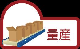 sagyo-6