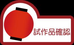 sagyo-5